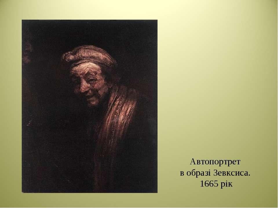 Автопортрет в образі Зевксиса. 1665 рік