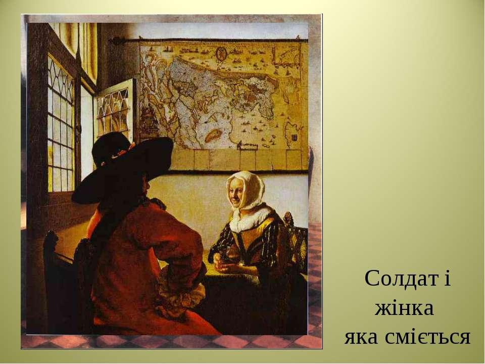 Солдат і жінка яка сміється