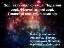 Зорі та їх кваліфікація. Подвійні зорі. Фізичні змінні зорі. Планетні системи...