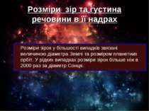 Розміри зір та густина речовини в її надрах Розміри зірок у більшості випадкі...