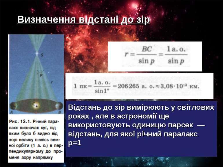 Визначення відстані до зір Відстань до зір вимірюють у світлових роках , але ...