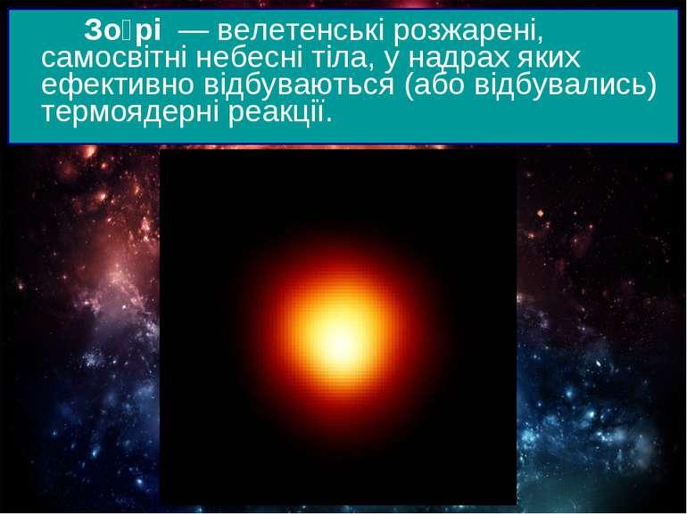 Зо рі — велетенські розжарені, самосвітні небесні тіла, у надрах яких ефекти...