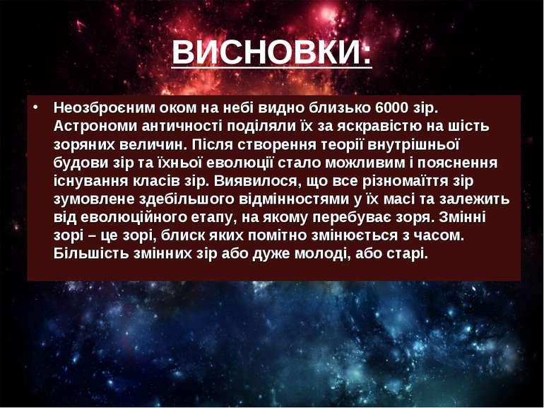 ВИСНОВКИ: Неозброєним оком на небі видно близько 6000 зір. Астрономи античнос...