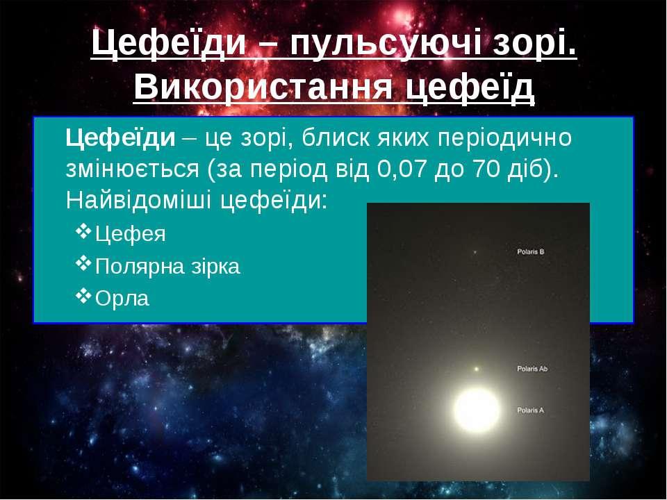 Цефеїди – пульсуючі зорі. Використання цефеїд Цефеїди – це зорі, блиск яких п...