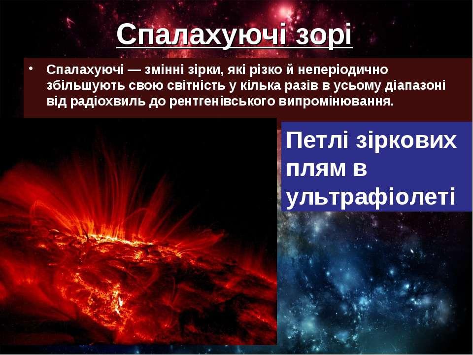Спалахуючі зорі Спалахуючі — змінні зірки, які різко й неперіодично збільшуют...
