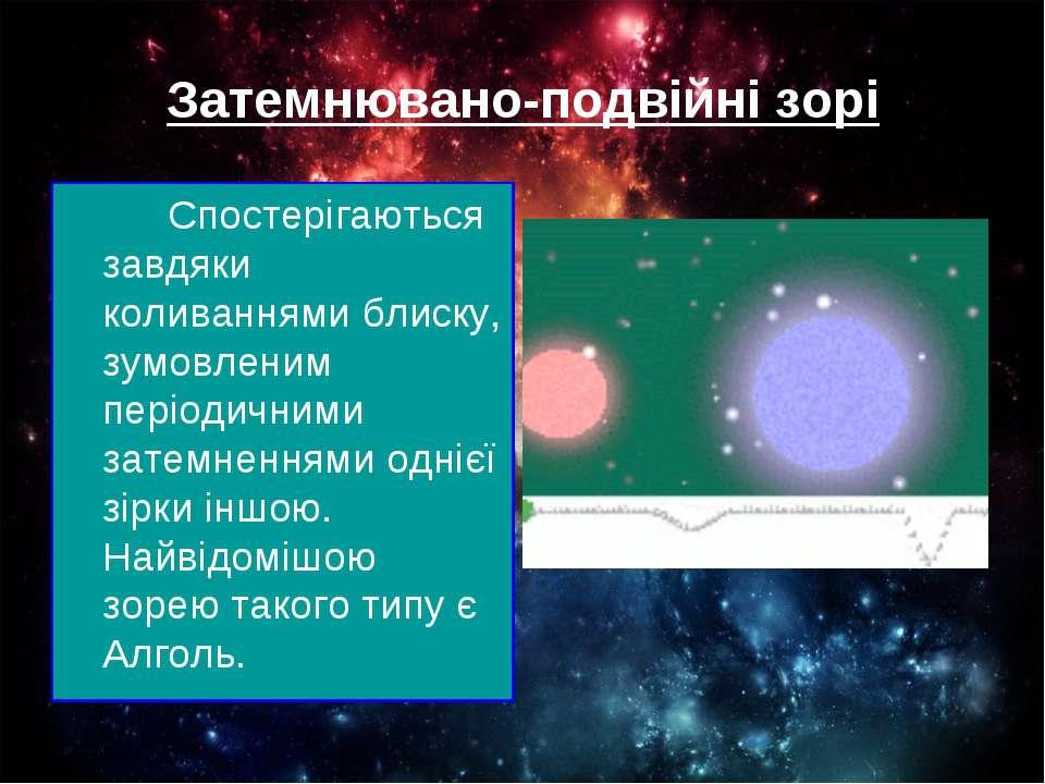 Затемнювано-подвійні зорі Спостерігаються завдяки коливаннями блиску, зумовле...