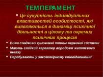 ТЕМПЕРАМЕНТ Це сукупність індивідуальних властивостей особистості, які виявля...