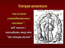 """Temperamentum """"належне співвідношення частин"""", від якого і походить термін """"т..."""