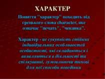 """ХАРАКТЕР Поняття """"характер"""" походить від грецького слова character, яке означ..."""