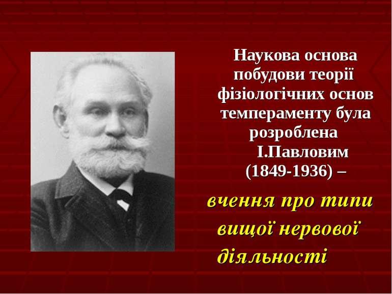 Наукова основа побудови теорії фізіологічних основ темпераменту була розробле...