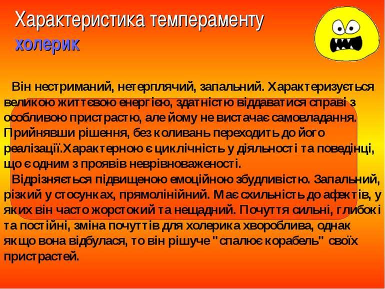 Характеристика темпераменту холерик Він нестриманий, нетерплячий, запальний. ...