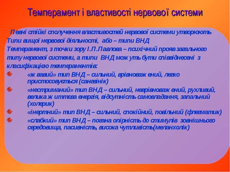 Темперамент і властивості нервової системи Певні стійкі сполучення властивост...