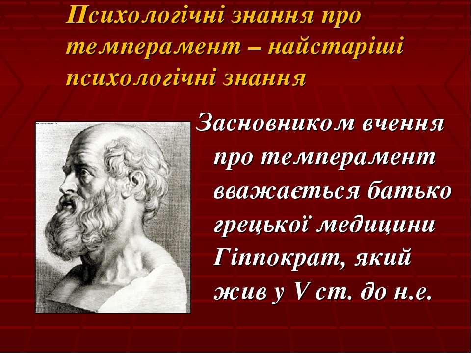 Психологічні знання про темперамент – найстаріші психологічні знання Засновни...