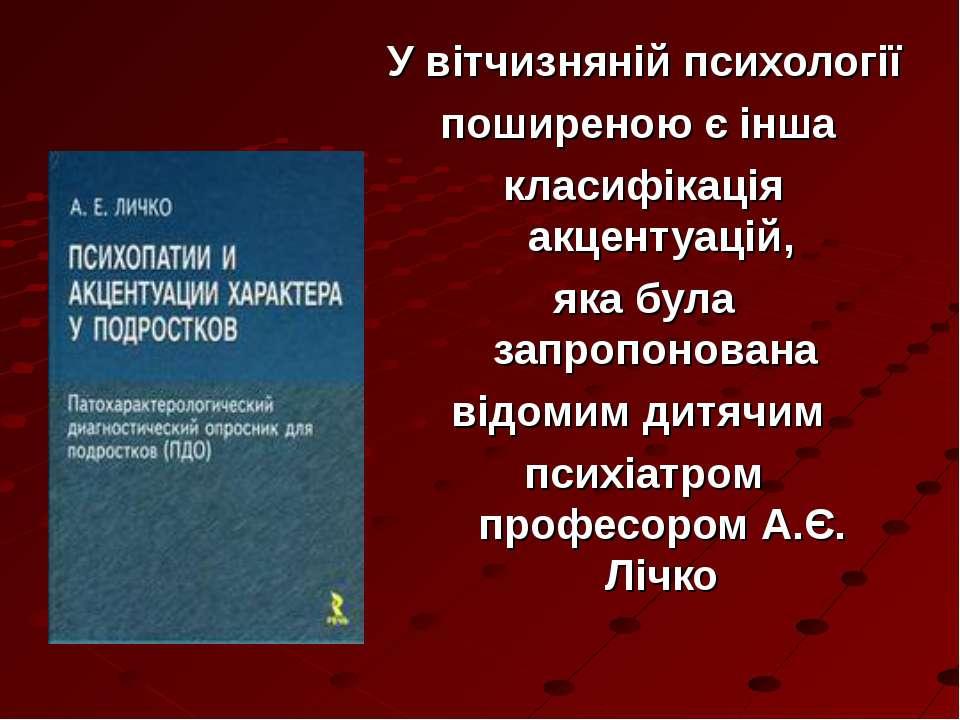 У вітчизняній психології поширеною є інша класифікація акцентуацій, яка була ...
