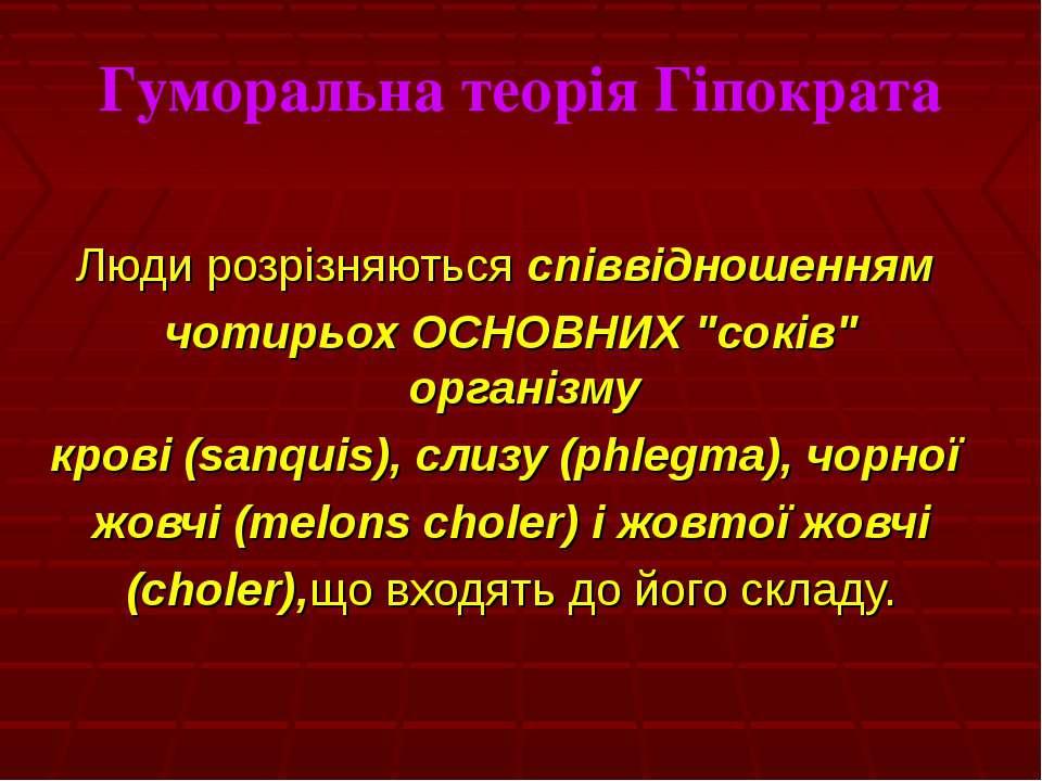 Гуморальна теорія Гіпократа Люди розрізняються співвідношенням чотирьох ОСНОВ...