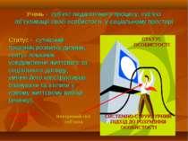 Учень - суб'єкт педагогічного процесу, суб'єкт об'єктивації своєї особистості...