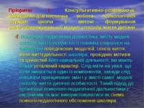 Пріоритет 1 Консультативно-розвиваюча, корекційно-діагностична робота психоло...