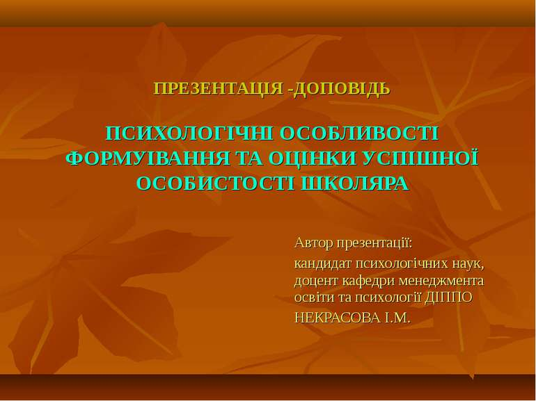 ПРЕЗЕНТАЦІЯ -ДОПОВІДЬ ПСИХОЛОГІЧНІ ОСОБЛИВОСТІ ФОРМУІВАННЯ ТА ОЦІНКИ УСПІШНОЇ...