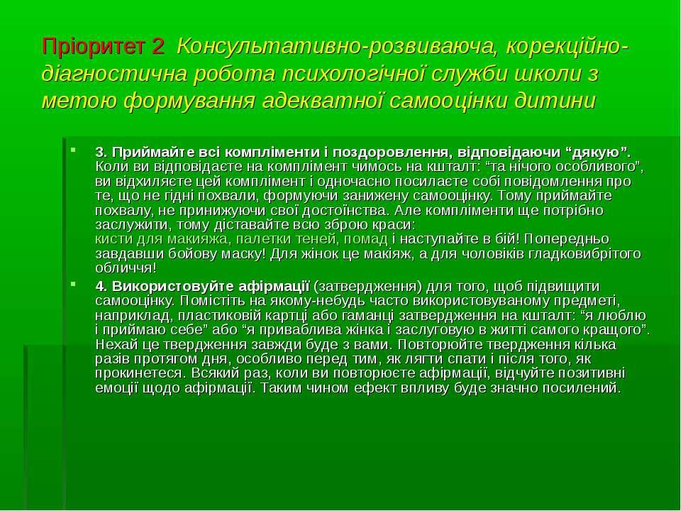Пріоритет 2 Консультативно-розвиваюча, корекційно-діагностична робота психоло...
