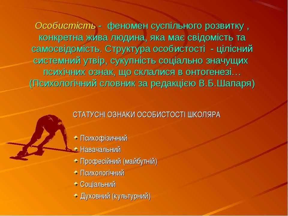 Особистість - феномен суспільного розвитку , конкретна жива людина, яка має с...