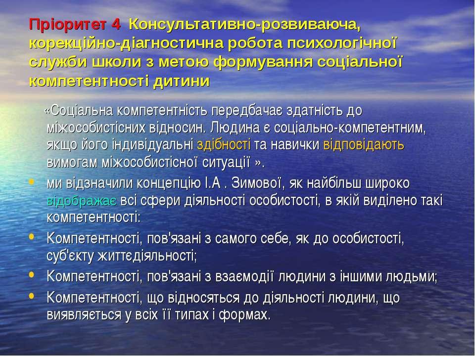 Пріоритет 4 Консультативно-розвиваюча, корекційно-діагностична робота психоло...