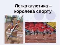 Легка атлетика – королева спорту