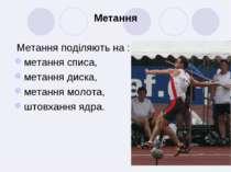Метання Метання поділяють на : метання списа, метання диска, метання молота, ...