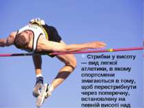 Стрибки у висоту — вид легкої атлетики, в якому спортсмени змагаються в тому,...
