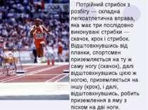 Потрійний стрибок з розбігу — складна легкоатлетична вправа, яка має три посл...