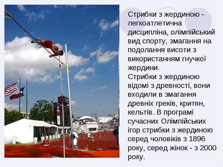 Стрибки з жердиною - легкоатлетична дисципліна, олімпійський вид спорту, змаг...