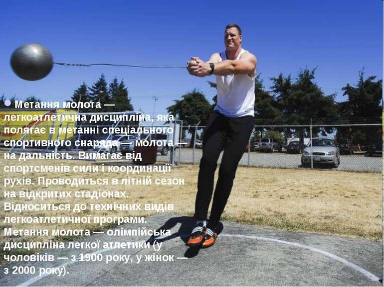 Метання молота — легкоатлетична дисципліна, яка полягає в метанні спеціальног...