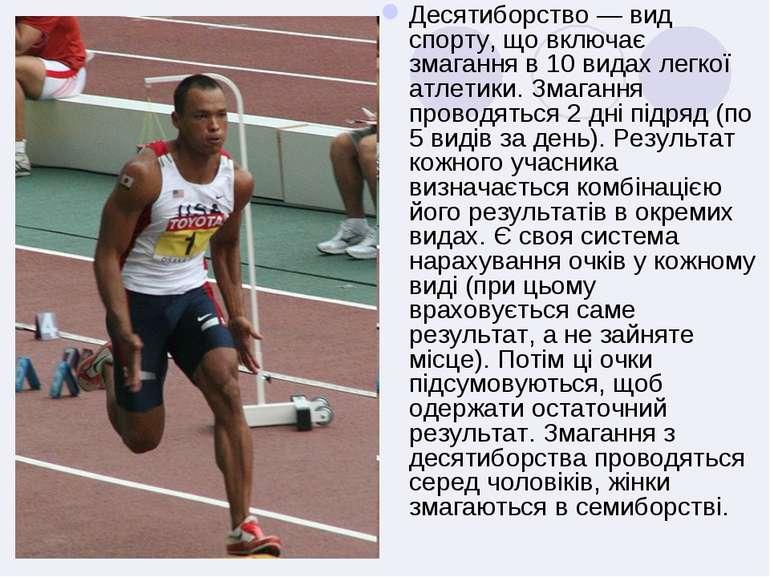 Десятиборство — вид спорту, що включає змагання в 10 видах легкої атлетики. З...