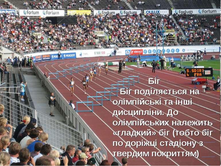 Біг Біг поділяється на олімпійські та інші дисципліни. До олімпійських належи...