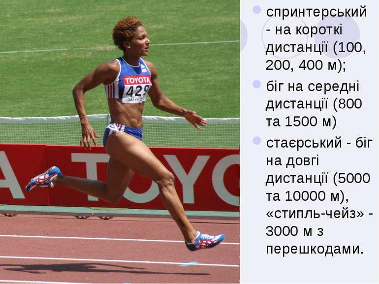 спринтерський - на короткі дистанції (100, 200, 400 м); біг на середні дистан...