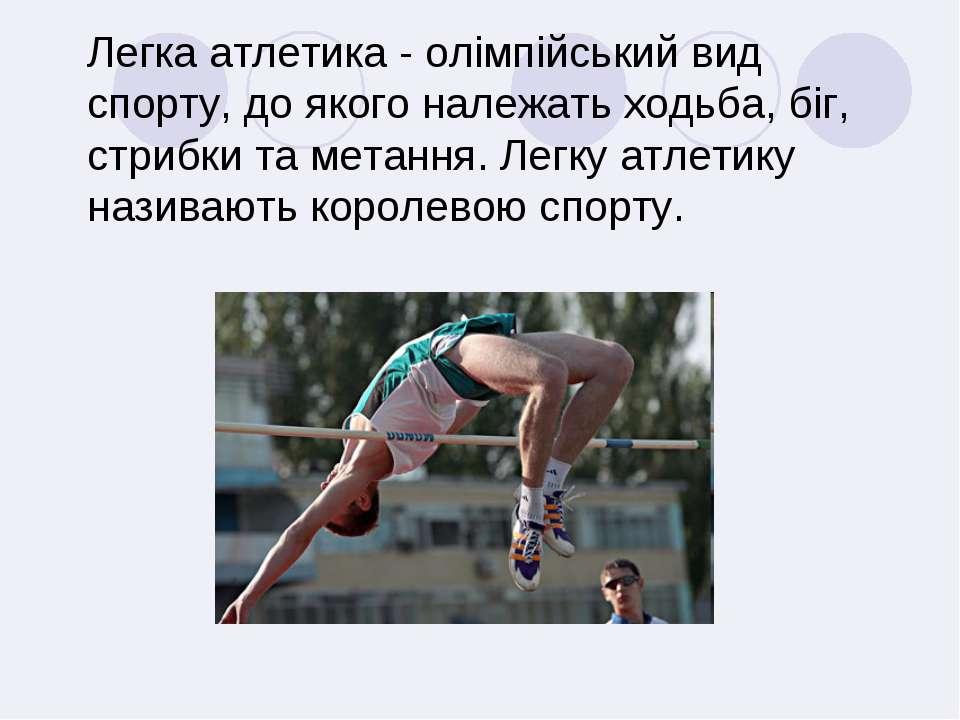 Легка атлетика - олімпійський вид спорту, до якого належать ходьба, біг, стри...