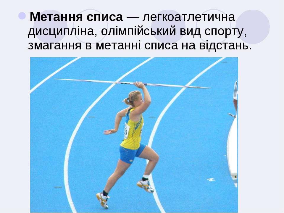 Метання списа — легкоатлетична дисципліна, олімпійський вид спорту, змагання ...
