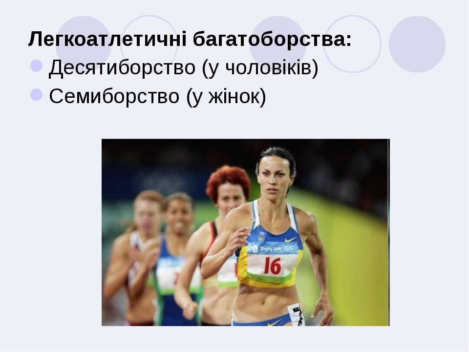 Легкоатлетичні багатоборства: Десятиборство (у чоловіків) Семиборство (у жінок)