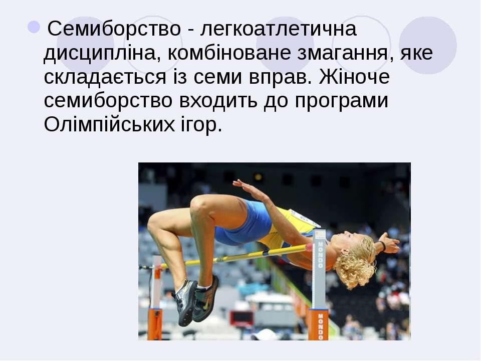 Семиборство - легкоатлетична дисципліна, комбіноване змагання, яке складаєтьс...