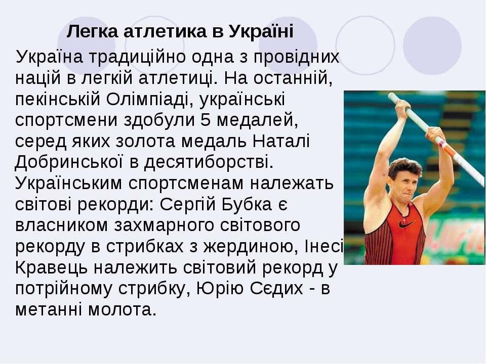 Легка атлетика в Україні Україна традиційно одна з провідних націй в легкій а...