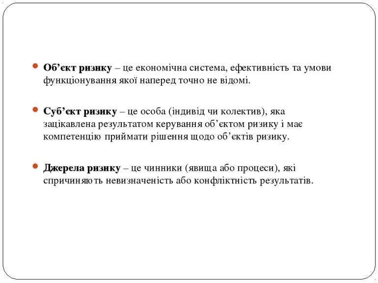 Об'єкт ризику – це економічна система, ефективність та умови функціонування я...