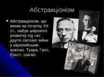 Абстракціонізм Абстракціонізм, що виник на початку XX ст., набув широкого роз...
