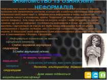 ЗНАЙОМСТВО ІЗ ОЗНАКАМИ НЕФОРМАЛІВ 2 Слабко виражена внутрішня структура. 6. Б...