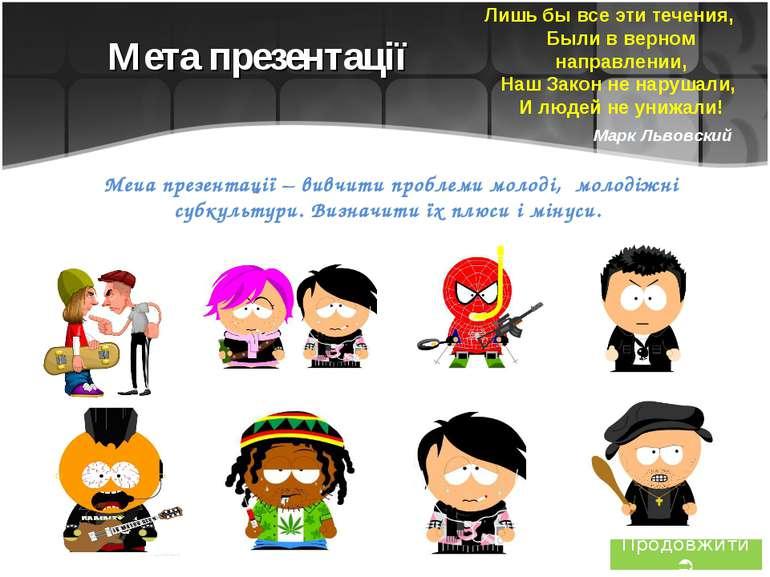 Мета презентації Меиа презентації – вивчити проблеми молоді, молодіжні субкул...