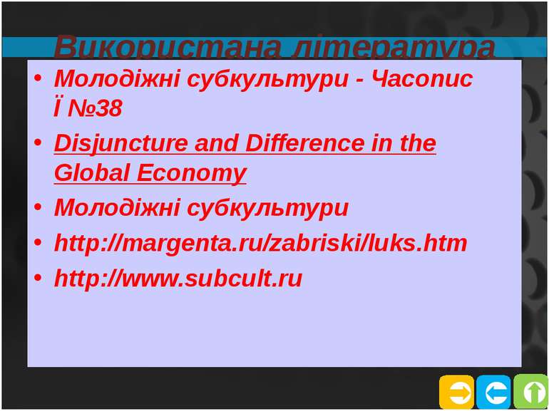 Використана література Молодіжні субкультури-Часопис Ї№38 Disjuncture and ...
