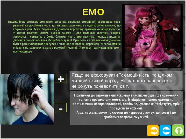 ЕМО Традиційною зачіскою емо (англ. emo: від emotional емоційний) вважається ...