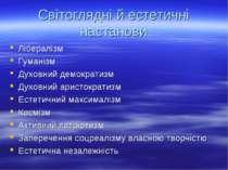 Світоглядні й естетичні настанови Лібералізм Гуманізм Духовний демократизм Ду...