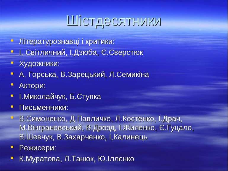 Шістдесятники Літературознавці і критики: І. Світличний, І.Дзюба, Є.Сверстюк ...
