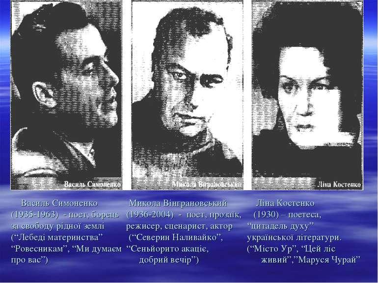 Василь Симоненко Микола Вінграновський Ліна Костенко (1935-1963) - поет, боре...