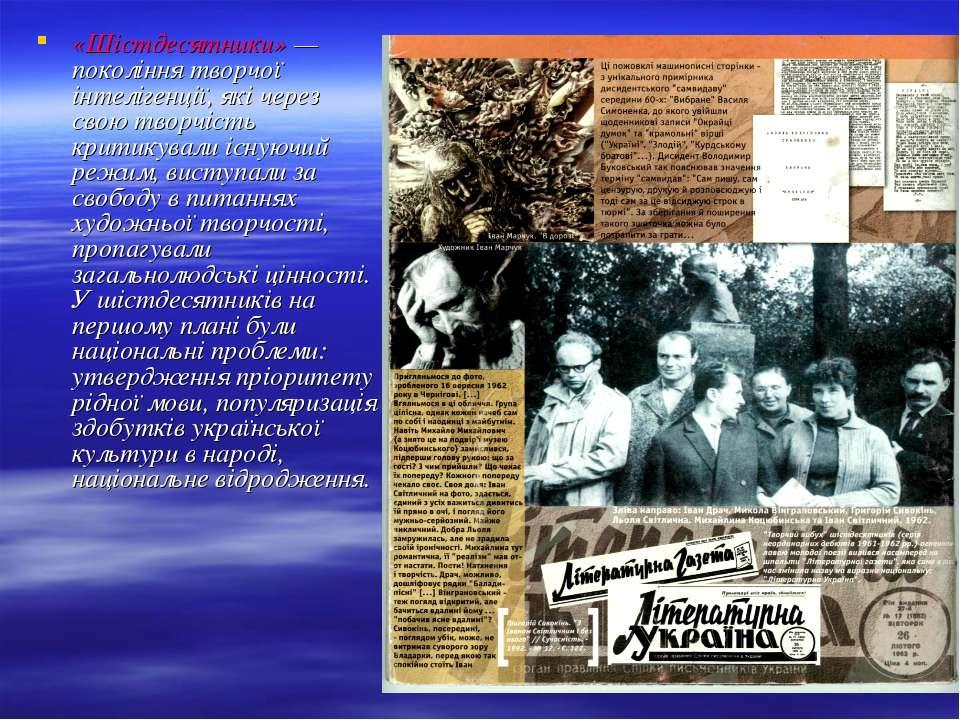 «Шістдесятники» — покоління творчої інтелігенції, які через свою творчість кр...