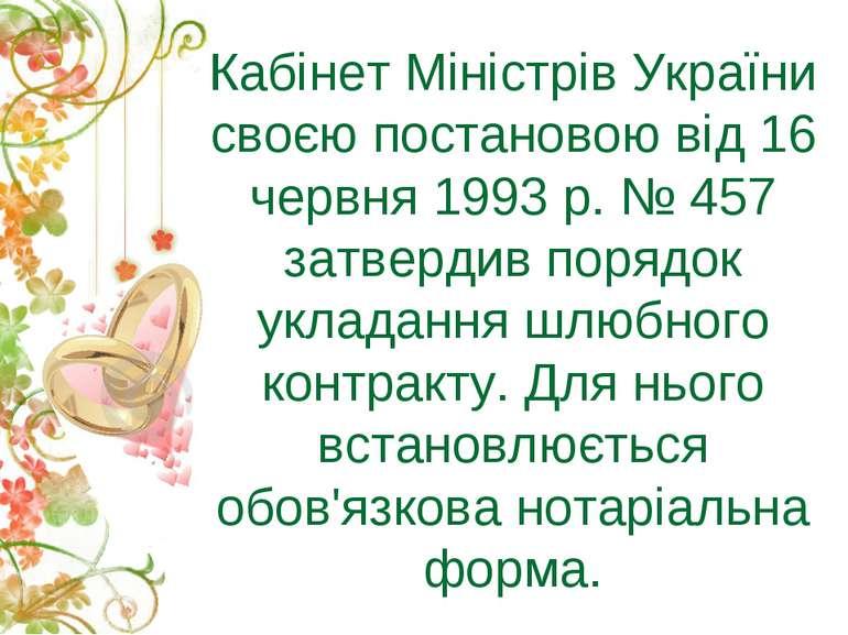Кабінет Міністрів України своєю постановою від 16 червня 1993 р. № 457 затвер...